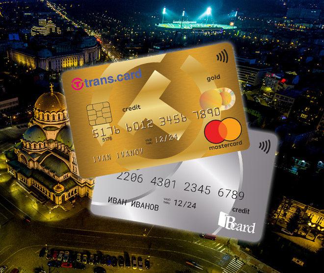 кредитни карти Транскарт