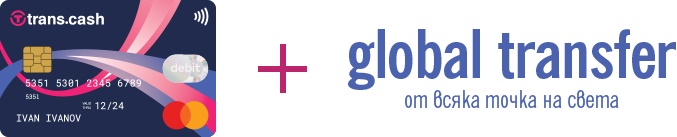 trans.cash + global transfer - Получавайте пари изгодно